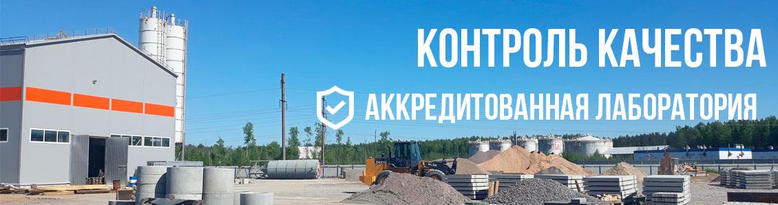 Купить бетон кировск ленинградская область смеси бетонные сохраняемость свойств во времени